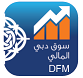 DFM Market Watch App