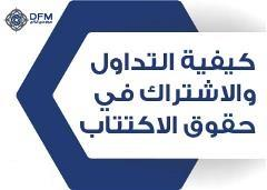 dfm_how-to-trade-and-subscribe-box-banner-arabic